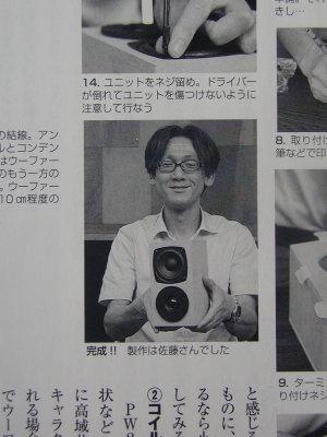 フォステクス佐藤勇治さん