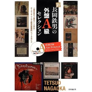 外盤A級セレクション(1)